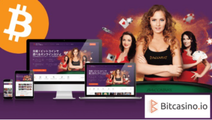 ビットカジノ BitCasino